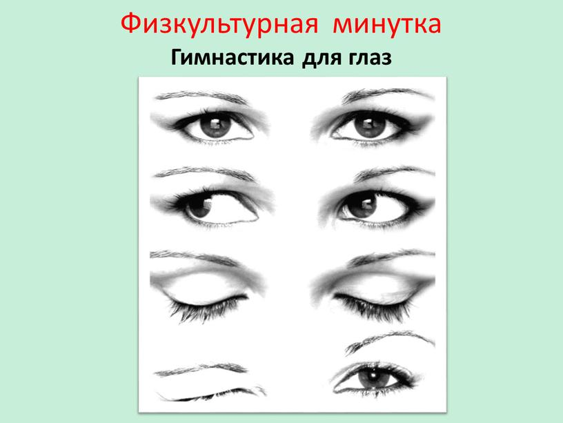 Физкультурная минутка Гимнастика для глаз