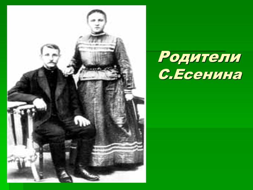Родители С.Есенина