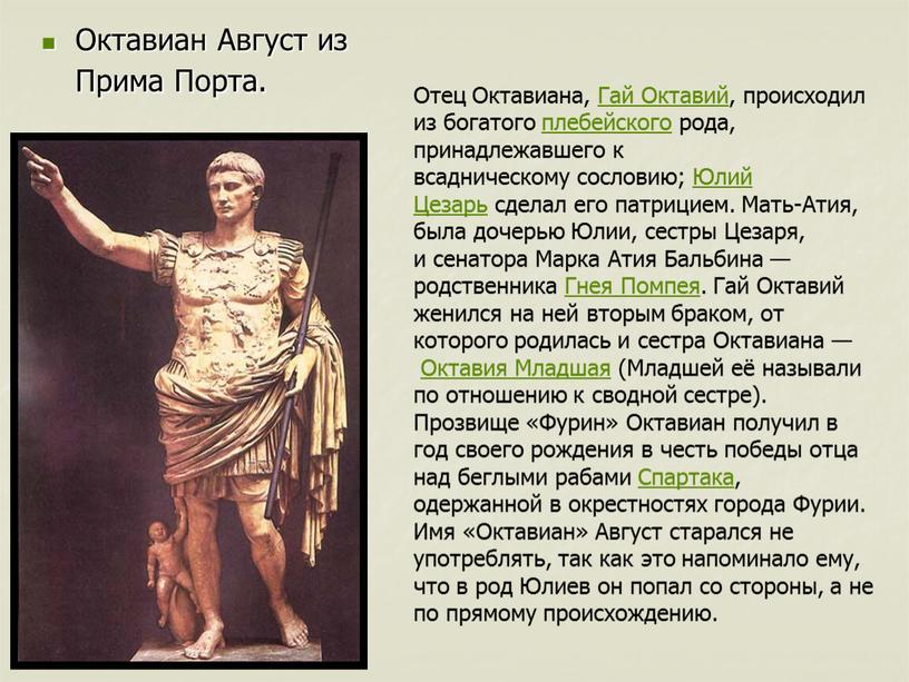 Октавиан Август из Прима Порта