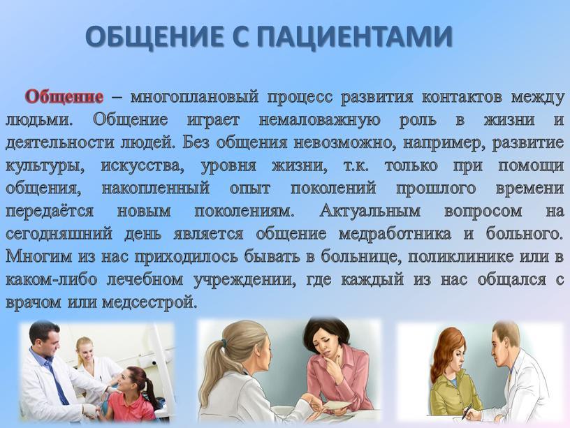 Общение с пациентами Общение – многоплановый процесс развития контактов между людьми