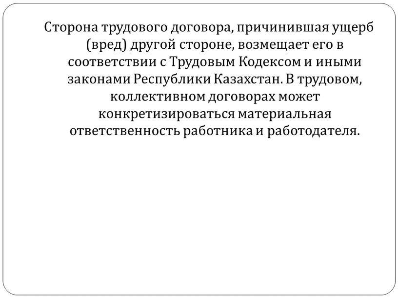 Сторона трудового договора, причинившая ущерб (вред) другой стороне, возмещает его в соответствии с
