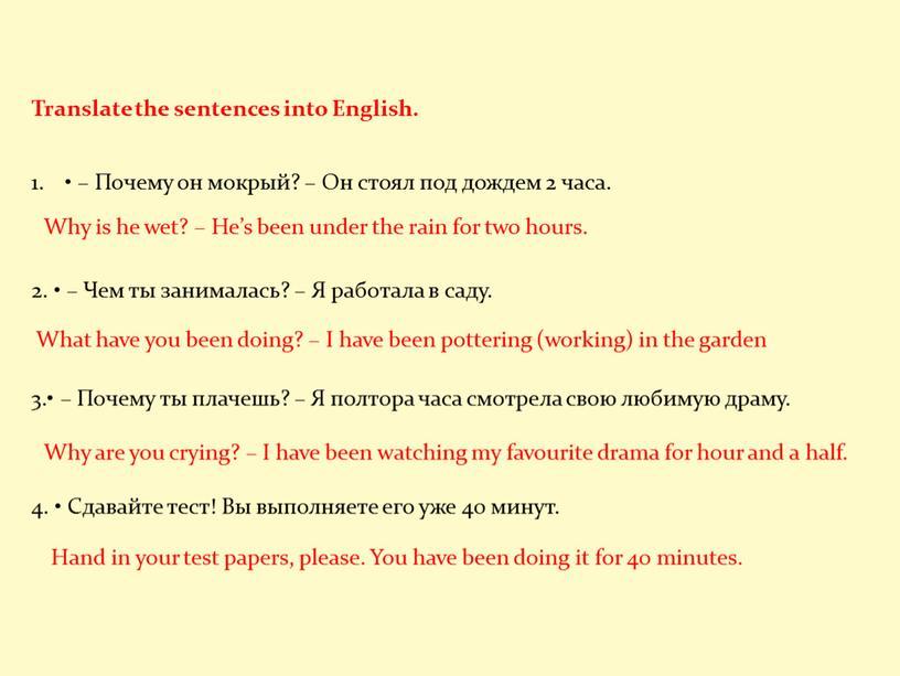 Translate the sentences into English