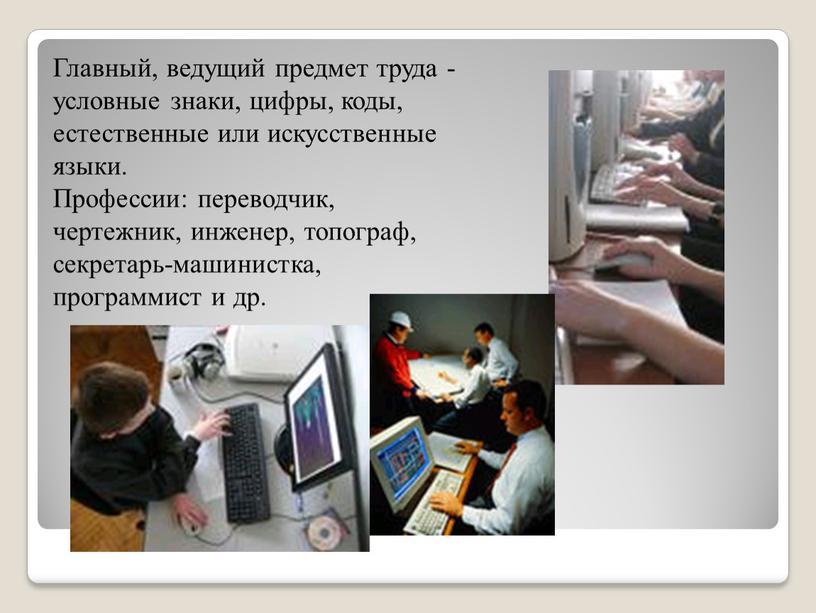 Главный, ведущий предмет труда - условные знаки, цифры, коды, естественные или искусственные языки