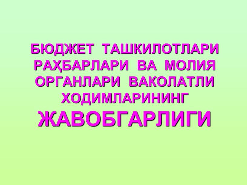 БЮДЖЕТ ТАШКИЛОТЛАРИ РАҲБАРЛАРИ