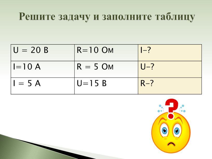 Решите задачу и заполните таблицу