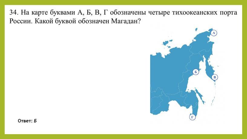 На карте буквами А, Б, В, Г обозначены четыре тихоокеанских порта