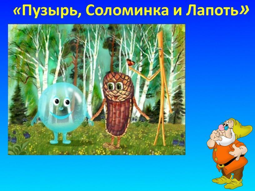 « Пузырь, Соломинка и Лапоть »