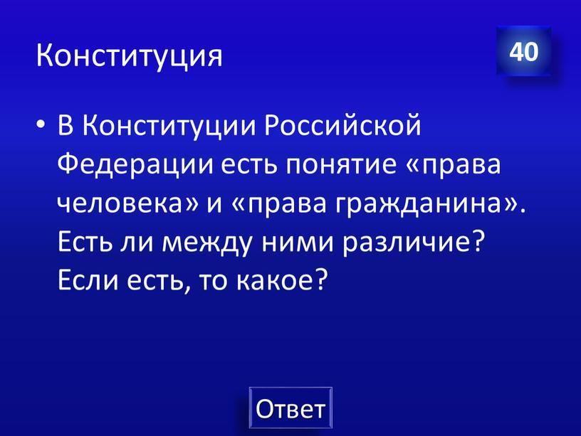 Конституция В Конституции Российской
