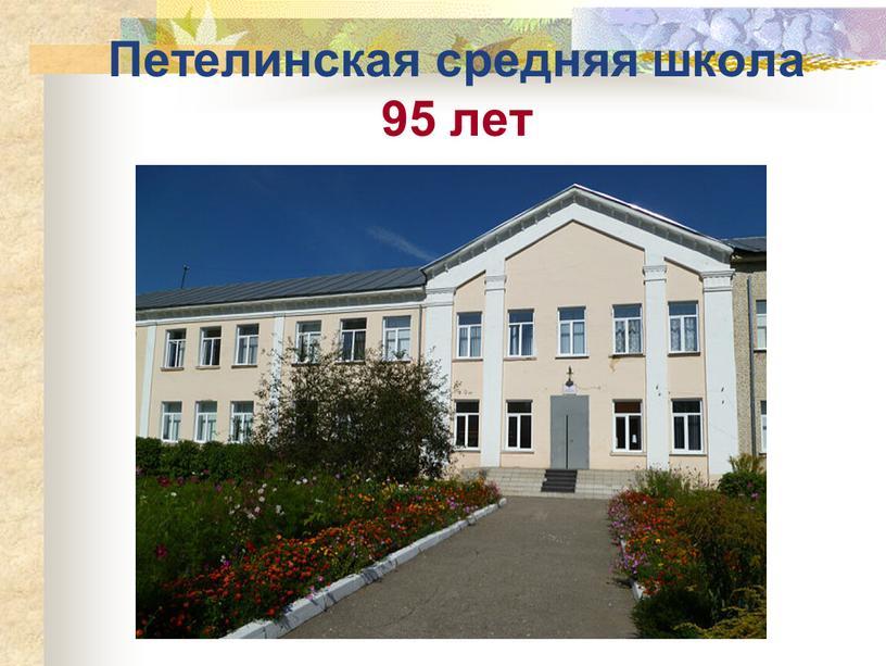 Петелинская средняя школа 95 лет