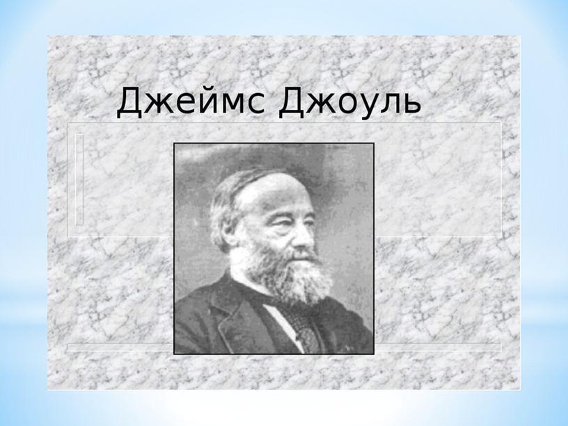 """Презентация по физике на тему """"Великие физики""""."""