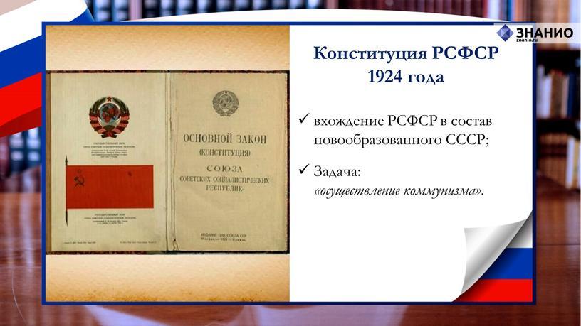 Конституция РСФСР 1924 года вхождение
