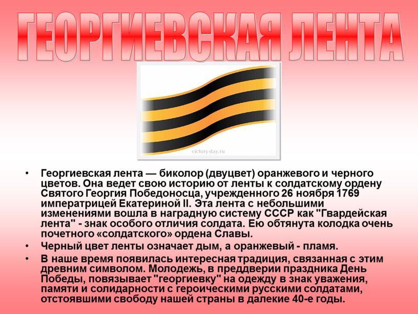 Георгиевская лента — биколор (двуцвет) оранжевого и черного цветов