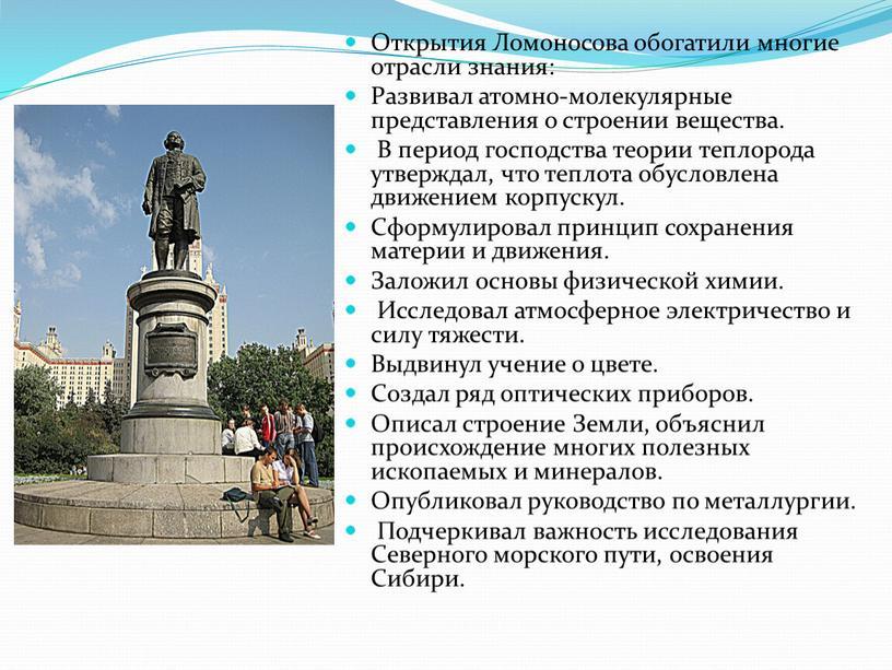 Открытия Ломоносова обогатили многие отрасли знания: