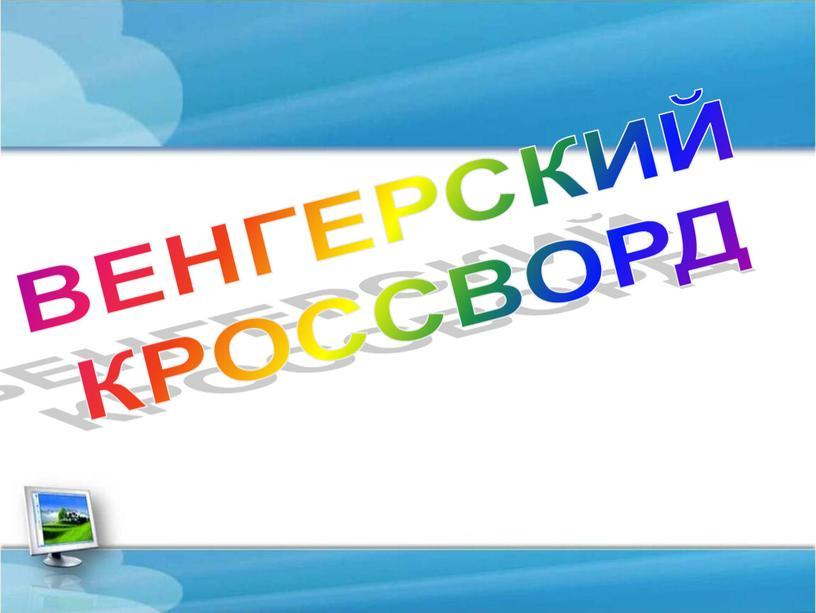 ВЕНГЕРСКИЙ КРОССВОРД