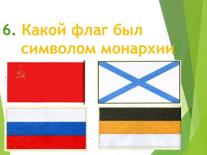 Какой флаг был символом монархии?