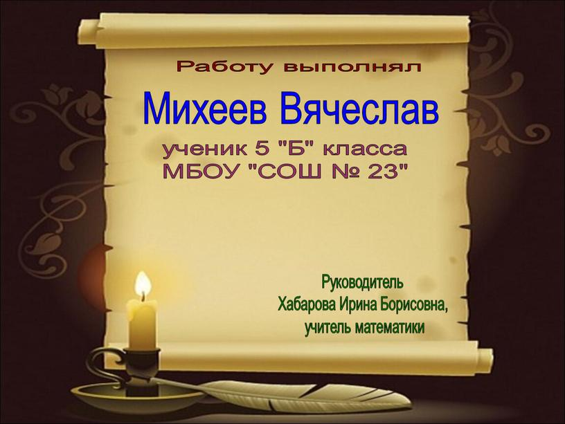 Руководитель Хабарова Ирина Борисовна, учитель математики