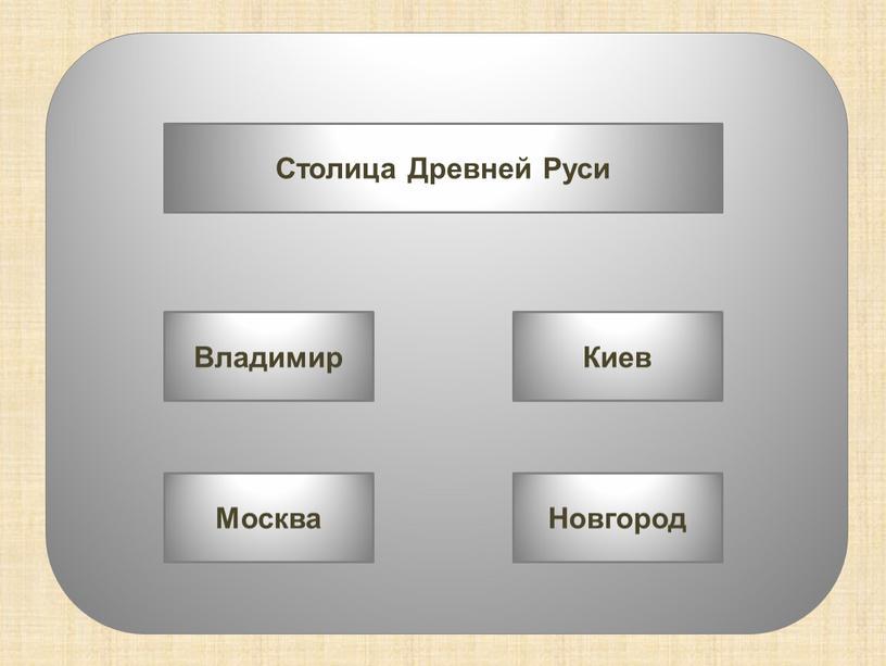 Владимир Столица Древней Руси Москва