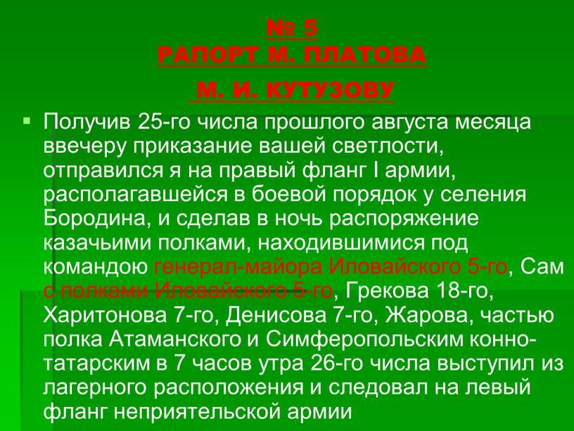 РАПОРТ М. ПЛАТОВА М. И. КУТУЗОВУ
