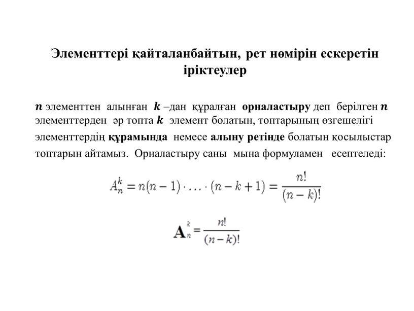 Элементтері қайталанбайтын, рет нөмірін ескеретін іріктеулер 𝒏𝒏 элементтен алынған 𝒌𝒌 –дан құралған орналастыру деп берілген 𝒏𝒏 элементтерден әр топта 𝒌𝒌 элемент болатын, топтарының өзгешелігі элементтердің…