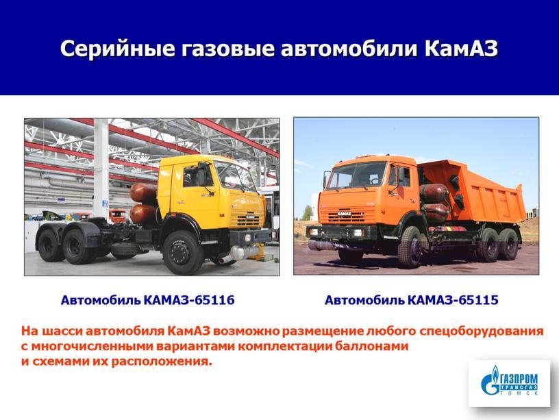 Серийные газовые автомобили КамАЗ