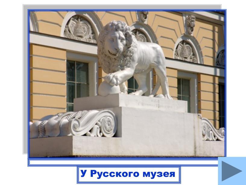 У Русского музея