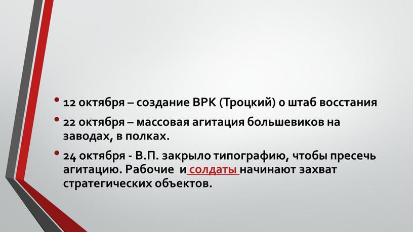 ВРК (Троцкий) 0 штаб восстания 22 октября – массовая агитация большевиков на заводах, в полках