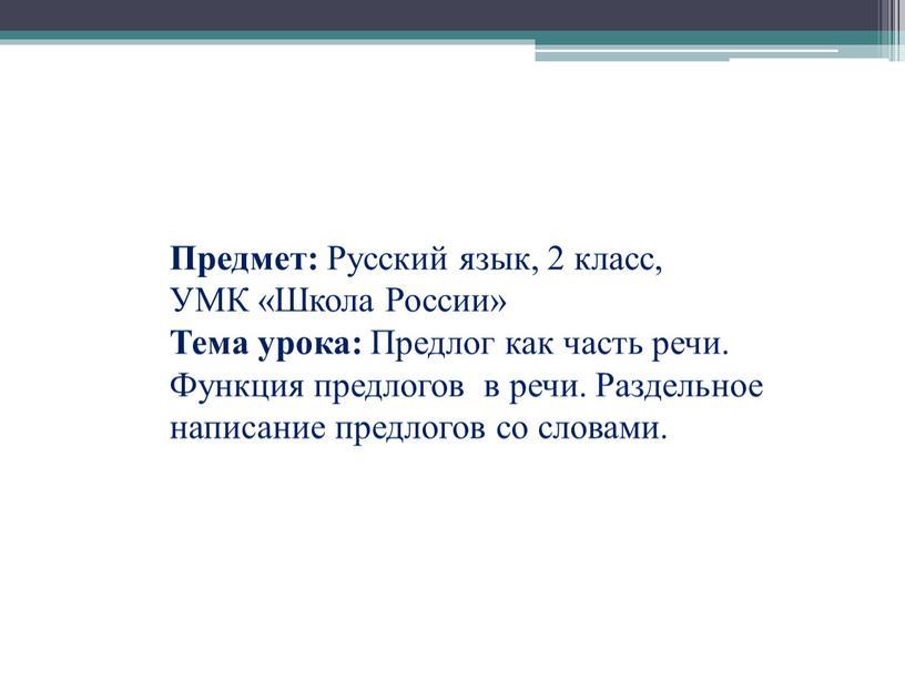 Предмет: Русский язык, 2 класс,