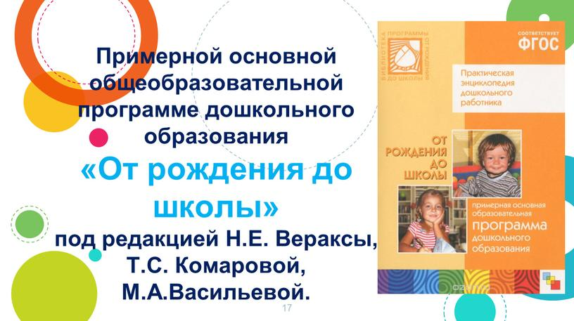 Примерной основной общеобразовательной программе дошкольного образования «От рождения до школы» под редакцией