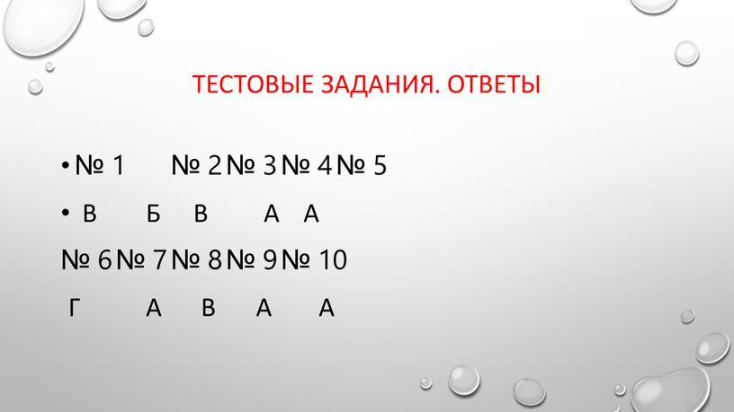 Тестовые задания. ответы № 1 № 2 № 3 № 4 № 5