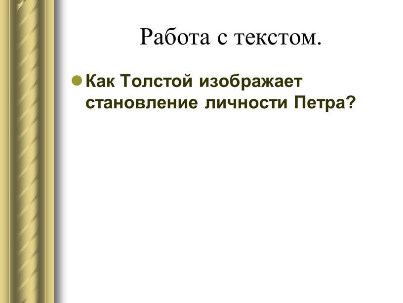 Работа с текстом. Как Толстой изображает становление личности