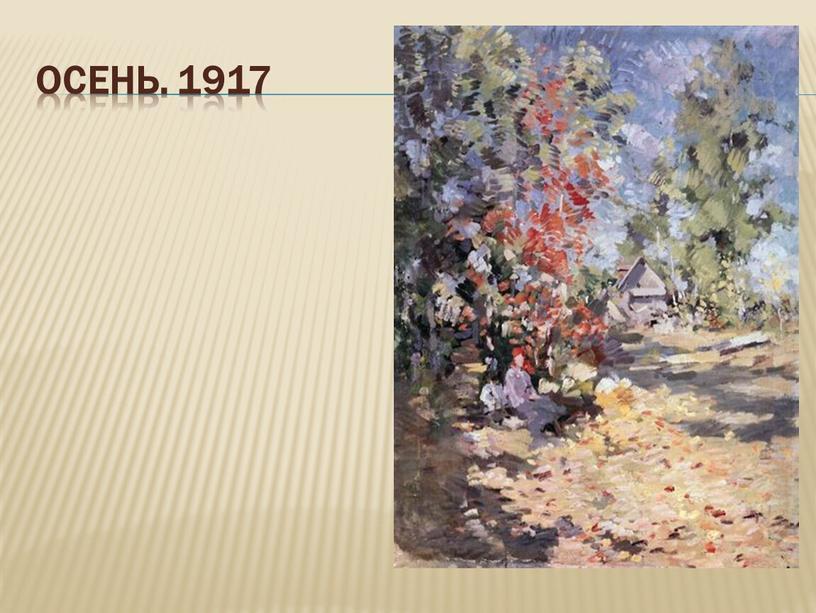 Осень. 1917
