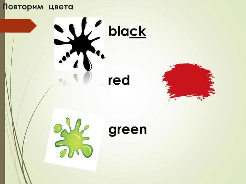 Повторим цвета black red green