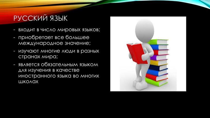 Русский язык входит в число мировых языков; приобретает все большее международное значение; изучают многие люди в разных странах мира; является обязательным языком для изучения в…
