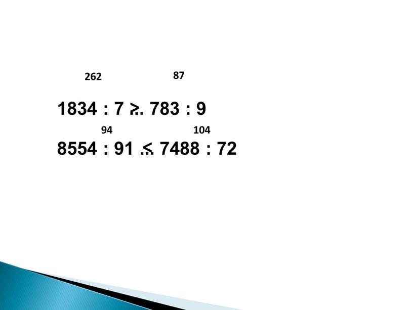 1834 : 7 ... 783 : 9 8554 : 91 ... 7488 : 72 262 87 > 94 104 <