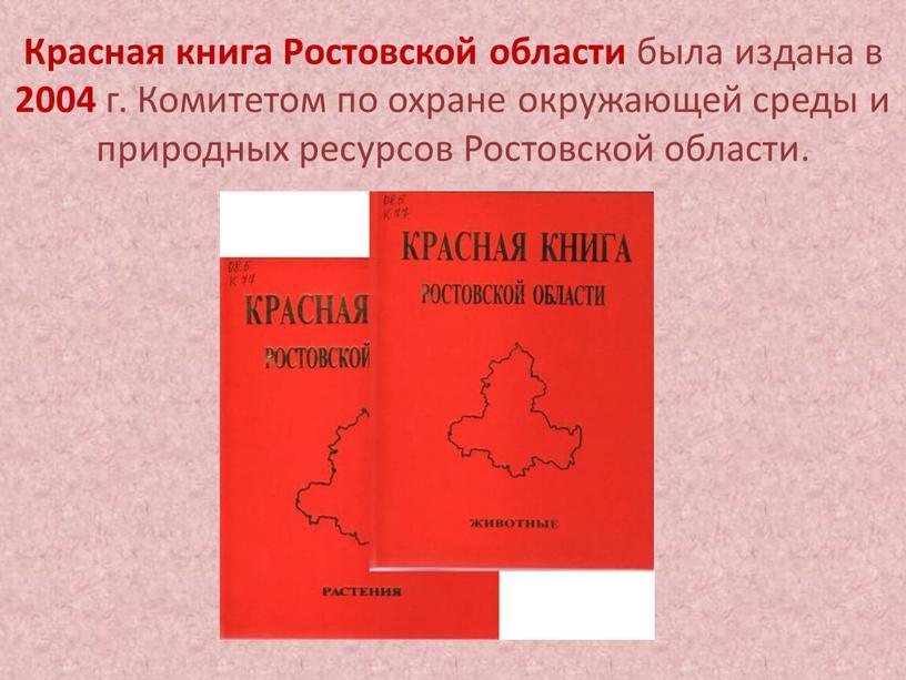 Красная книга Ростовской области была издана в 2004 г