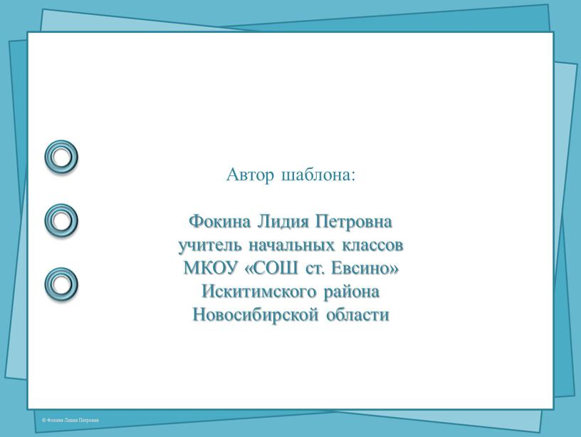 Автор шаблона: Фокина Лидия Петровна учитель начальных классов
