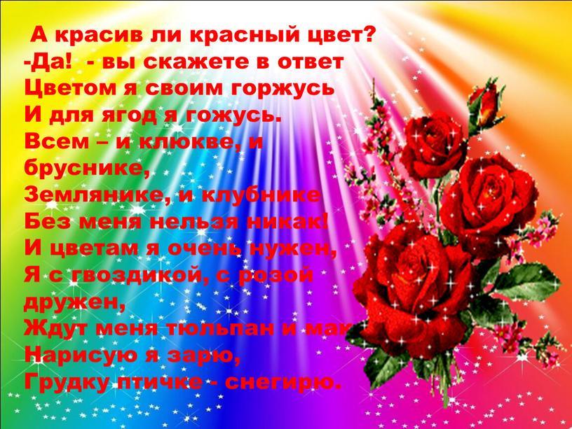 А красив ли красный цвет? -Да! - вы скажете в ответ