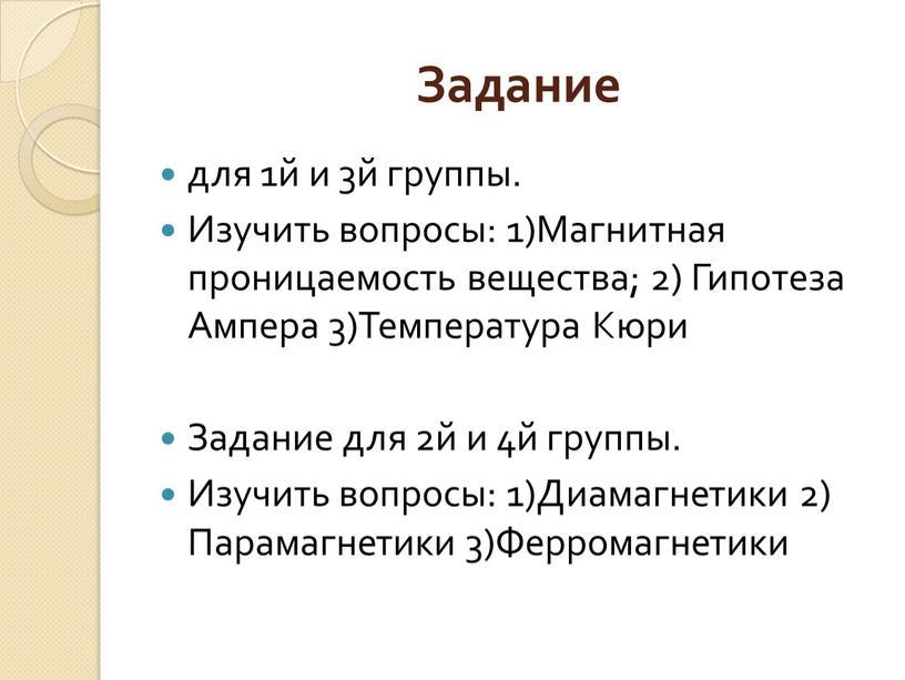 Задание для 1й и 3й группы. Изучить вопросы: 1)Магнитная проницаемость вещества; 2)