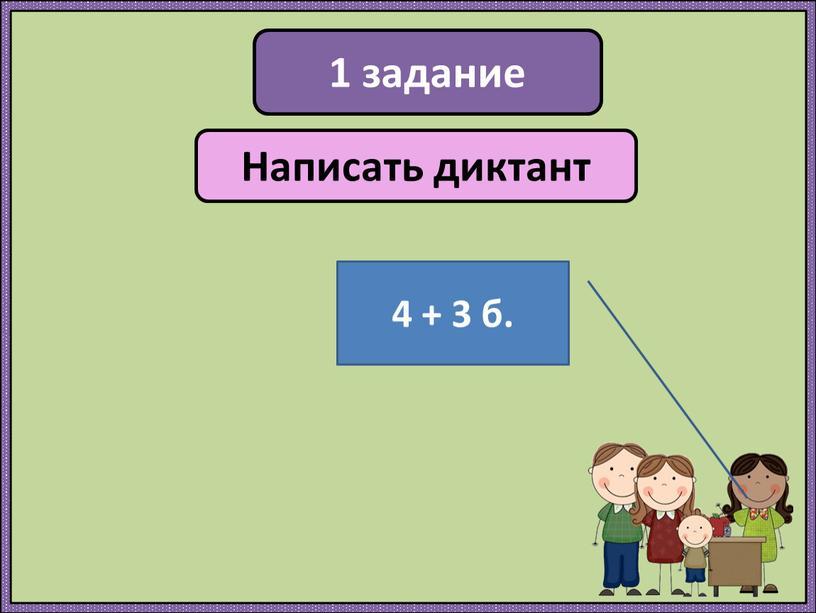 Написать диктант 7 баллов 4 + 3 б