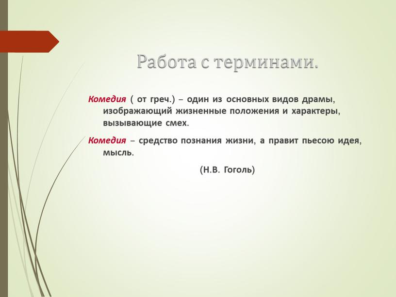 Комедия ( от греч.) – один из основных видов драмы, изображающий жизненные положения и характеры, вызывающие смех