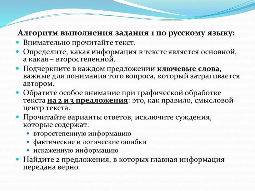 Алгоритм выполнения задания 1 по русскому языку: