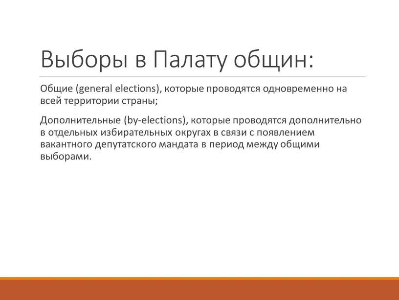 Выборы в Палату общин: Общие (general elections), которые проводятся одновременно на всей территории страны;