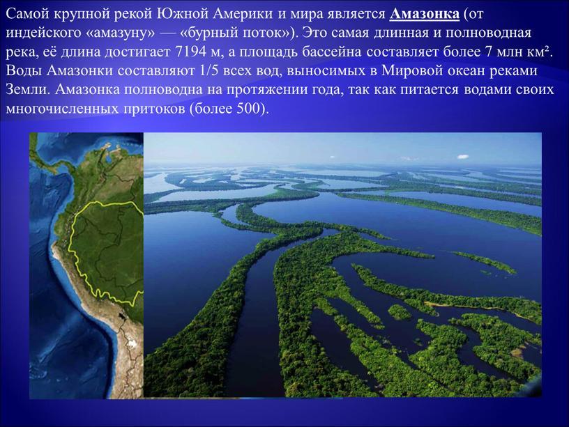 Самой крупной рекой Южной Америки и мира является