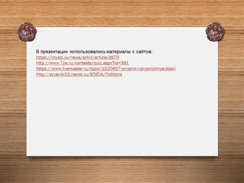 В презентации использовались материалы с сайтов: https://myslo