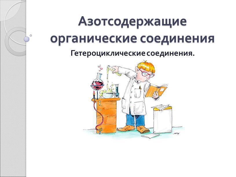 Азотсодержащие органические соединения