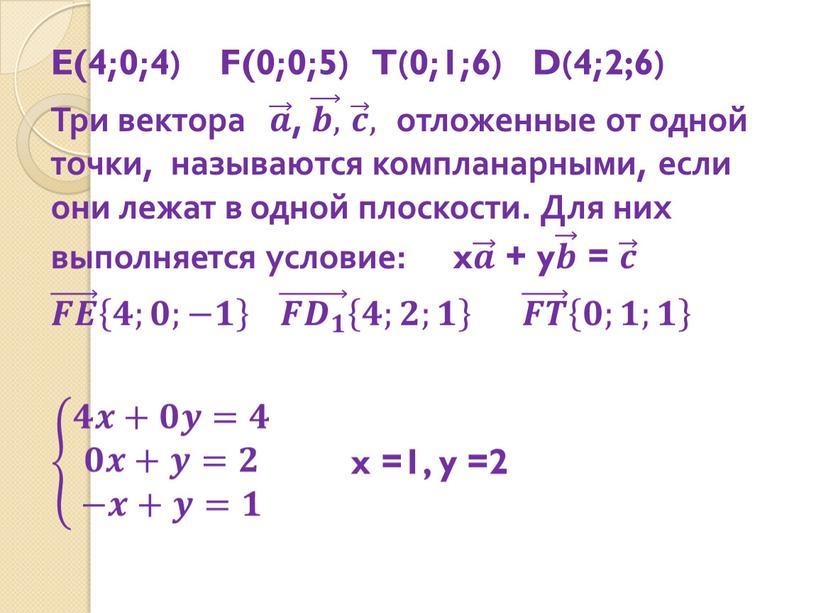 E(4;0;4) F(0;0;5) T(0;1;6)