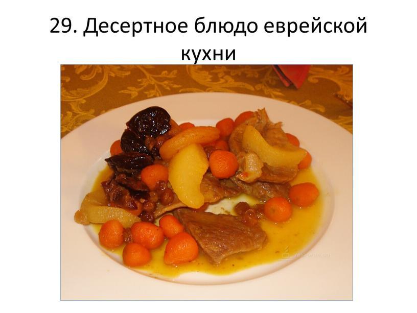 Десертное блюдо еврейской кухни