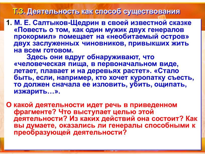 М. Е. Салтыков-Щедрин в своей известной сказке «Повесть о том, как один мужик двух генералов прокормил» помещает на «необитаемый остров» двух заслуженных чиновников, привыкших жить…