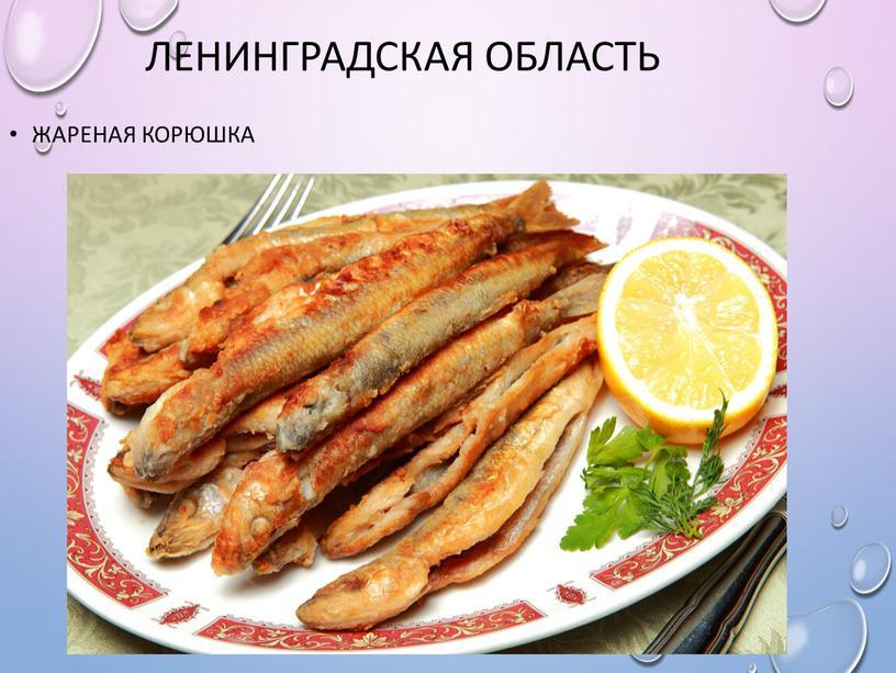 Ленинградская область Жареная корюшка