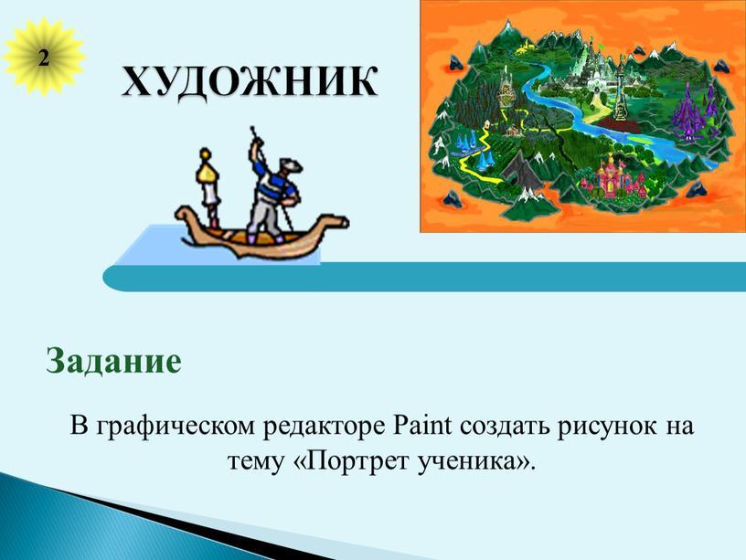ХУДОЖНИК 2 Задание В графическом редакторе